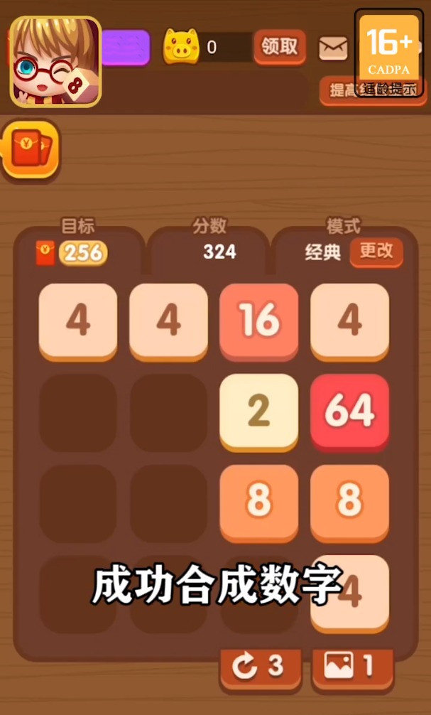 数字练习2048