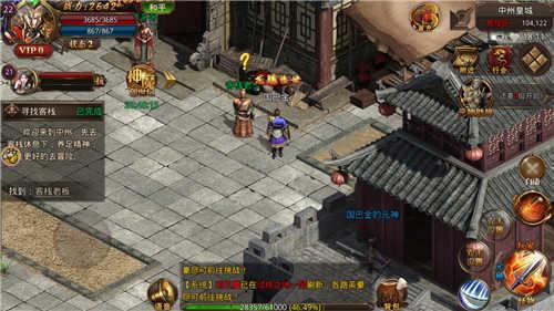 王者霸业之战魂传奇官网版