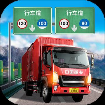 遨游中国卡车模拟器