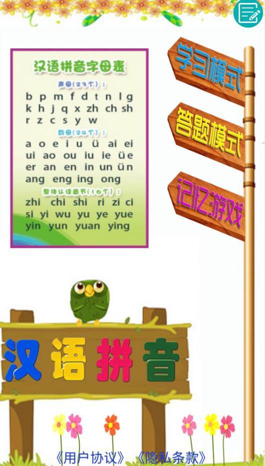 拼音学习助手