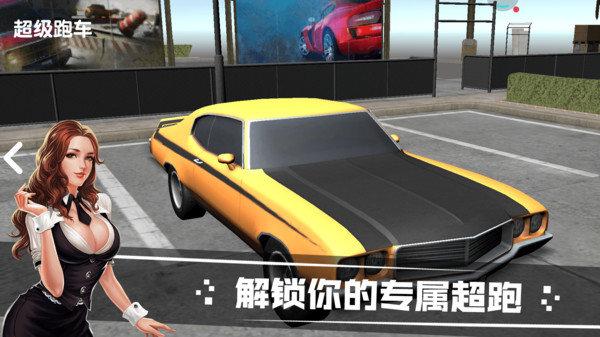 模拟汽车驾驶