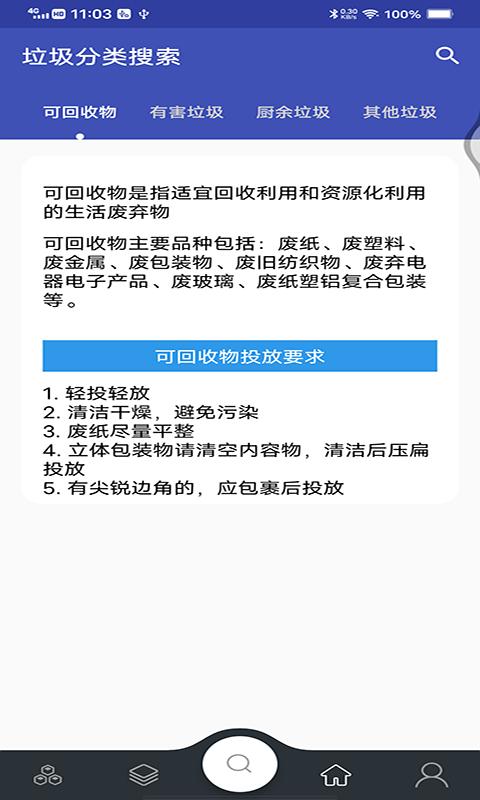 兴城垃圾助手