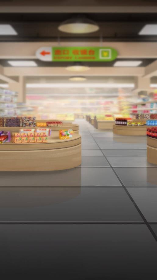 新版开心超市