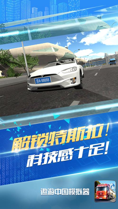 遨游中国模拟器手机版