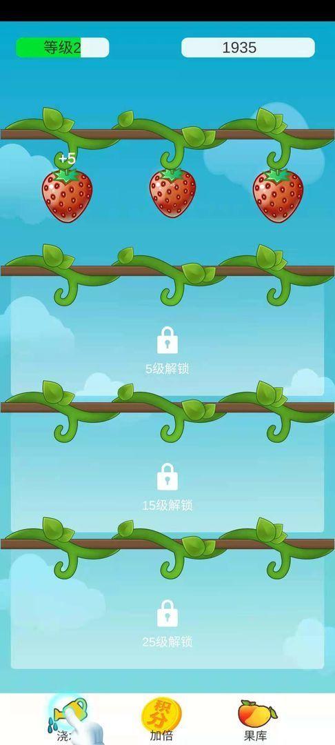 全民养水果app