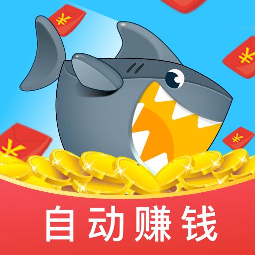 鲨鱼赚钱极速版