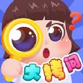 生活大拷问app