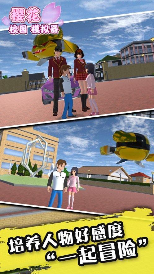 樱花校园模拟器活动房屋版