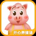 开心养猪场2