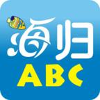 海归ABC