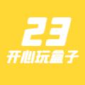 23开心玩盒