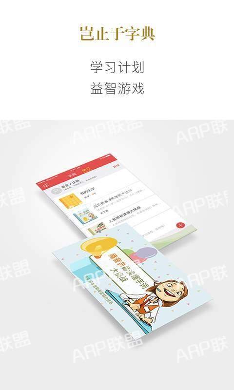 新华字典app