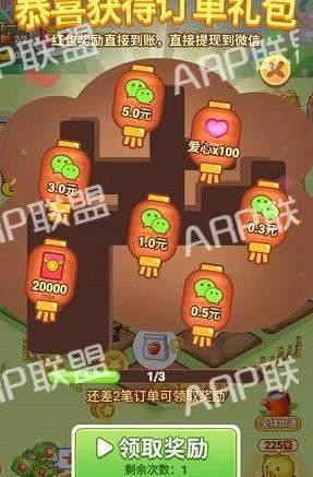 梦想果园4红包版