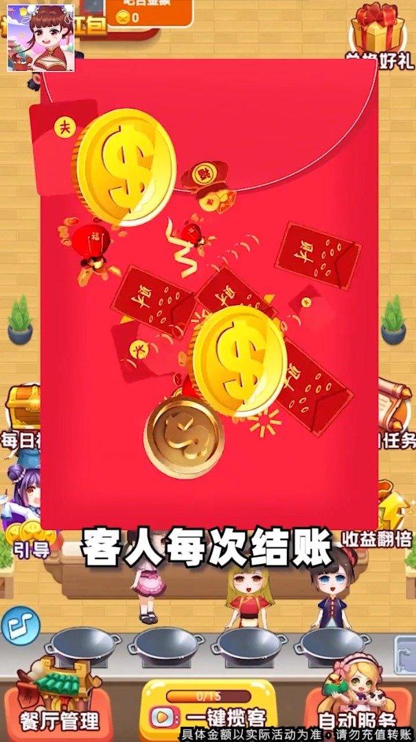 欢乐中餐厅红包版