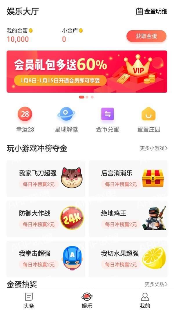 蛋咖app