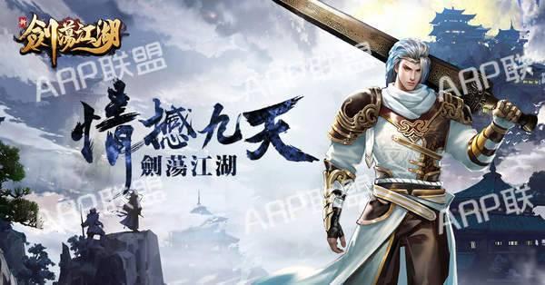 新版剑荡江湖
