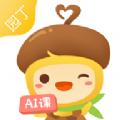 松果园丁AI课