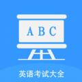 无忧英语题库app