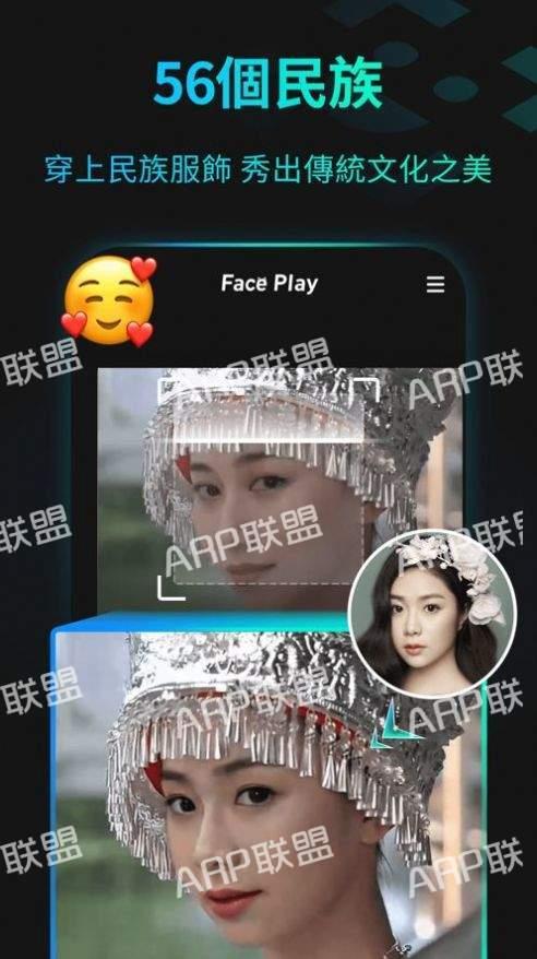 faceplay