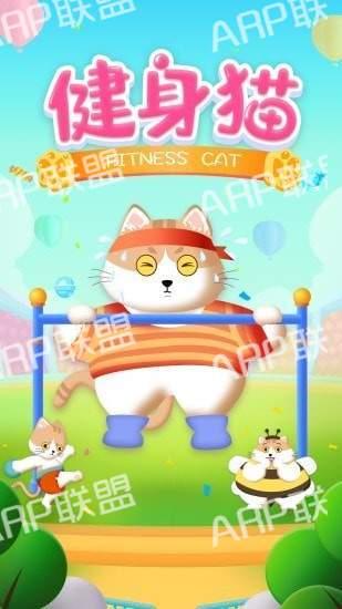 健身猫2红包版