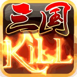 三国kill正版