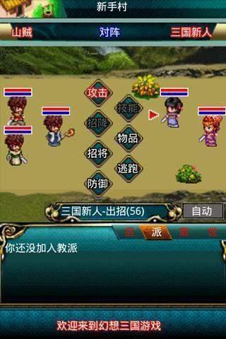 幻想三国ol官方版