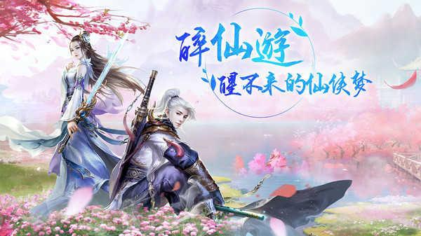 剑指云天仙侣之愿