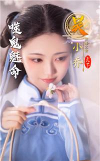 三国玉女传