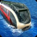水上地铁模拟器