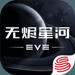 EVE手游