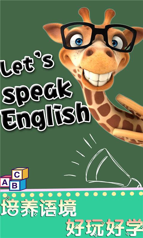 英语魔法秀