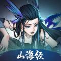 剑开仙门(山海经版本)