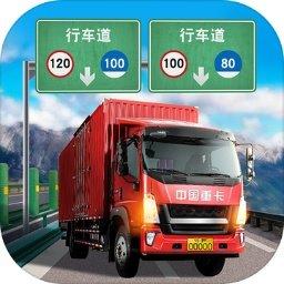 遨游城市遨游中国模拟器
