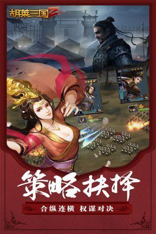胡莱三国3老版本