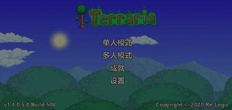 泰拉瑞亚国服1.4