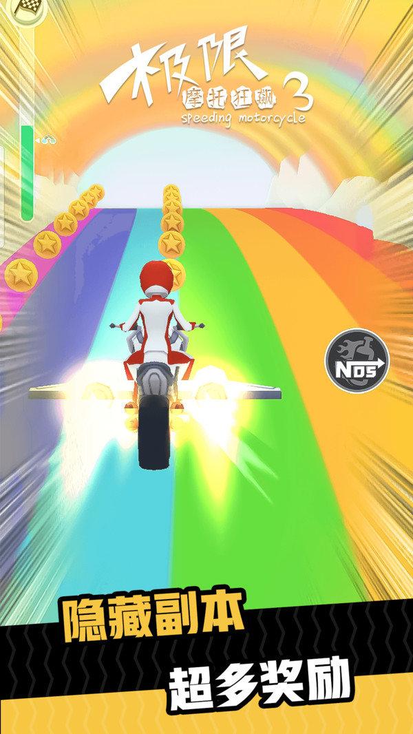 极限摩托狂飙3