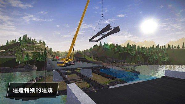 建造模拟器3