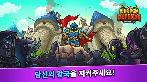 空闲王国防御