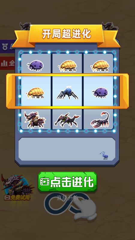 昆虫超进化