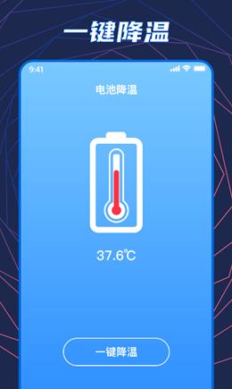 手机温度检测大师