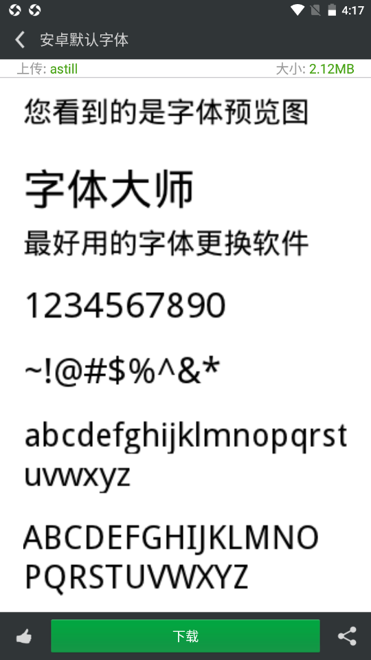 极光字体管家