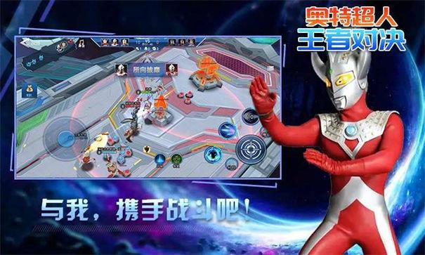 奥特超人王者对决3v3