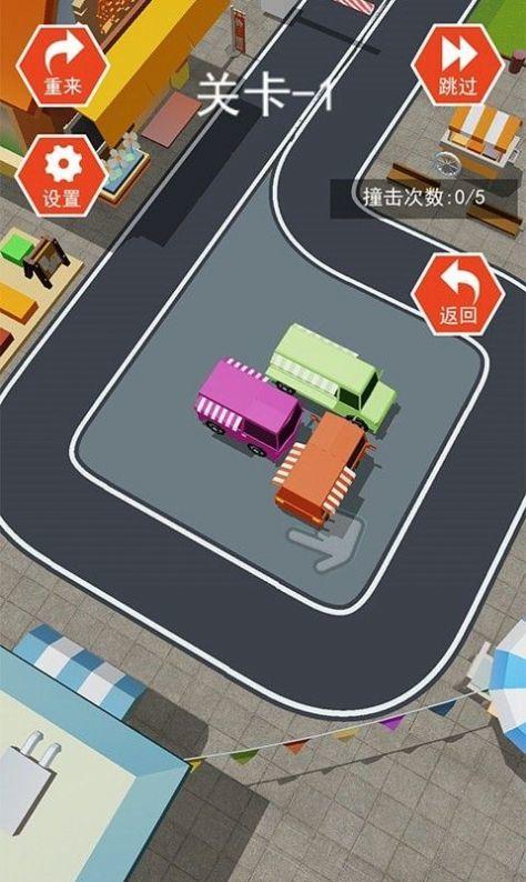 停车大作战3D