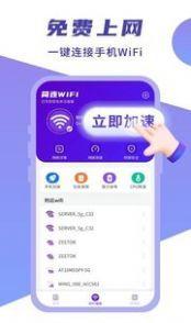 简连WiFi