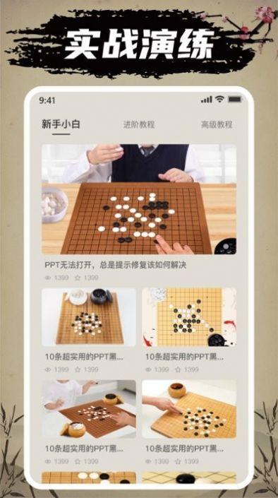万宁五子棋内测版