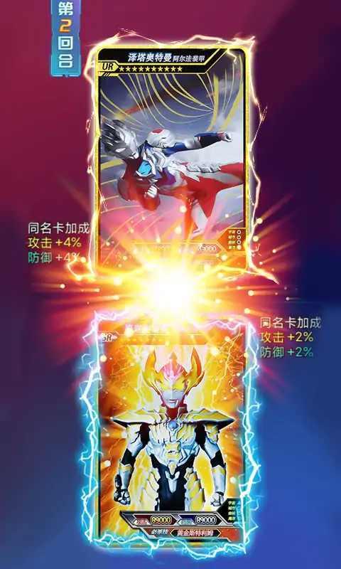 宇宙英雄卡片对战