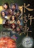 三国志11水浒传mod