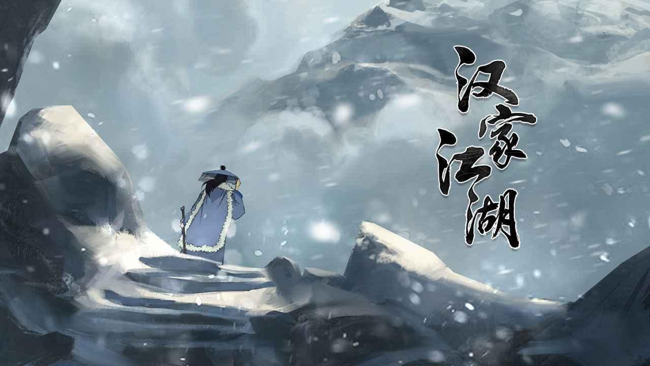 汉家江湖2.0