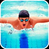 游泳模拟器